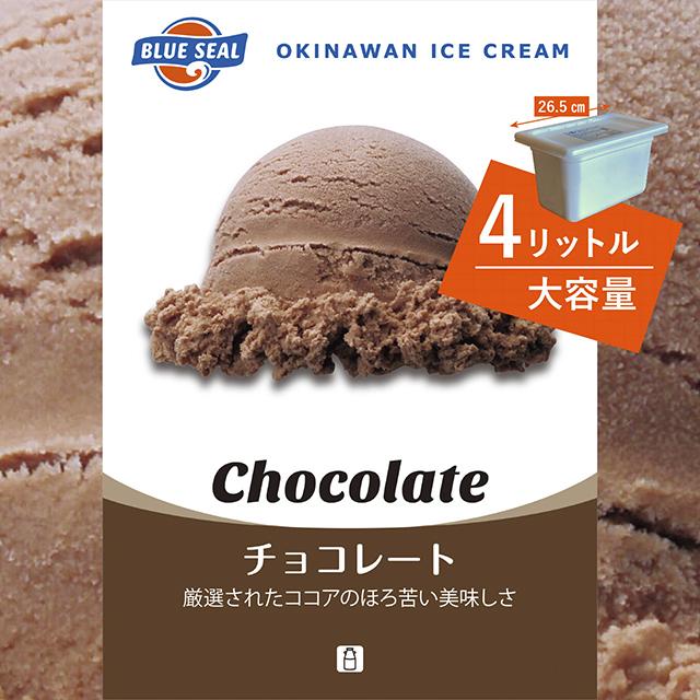 ブルーシールアイス/チョコレート〈業務用4L〉
