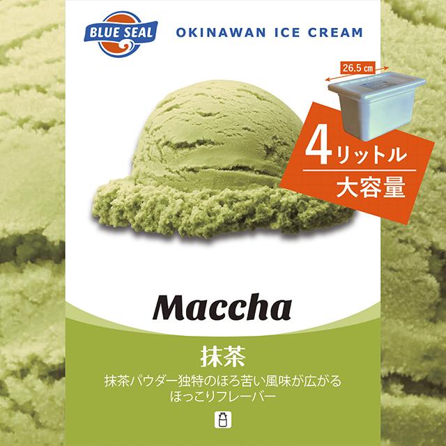 ブルーシールアイス/抹茶〈業務用4L〉