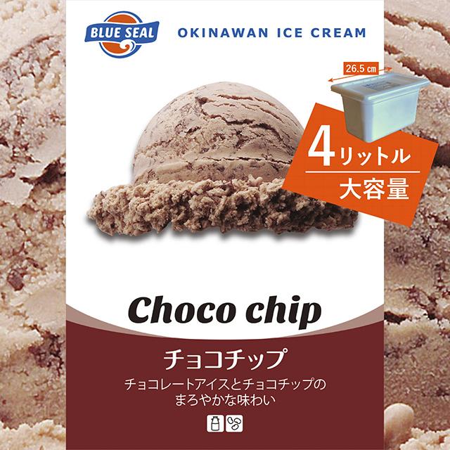 ブルーシールアイス/チョコチップ〈業務用4L〉