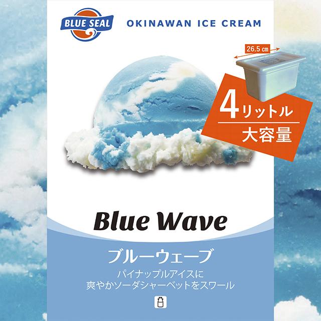 ブルーシールアイス/ブルーウェーブ〈業務用4L〉