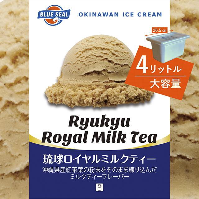 ブルーシールアイス/琉球ロイヤルミルクティー〈業務用4L〉