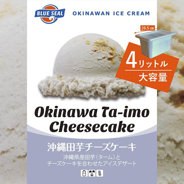 ブルーシールアイス/沖縄田芋チーズケーキ〈業務用4L〉