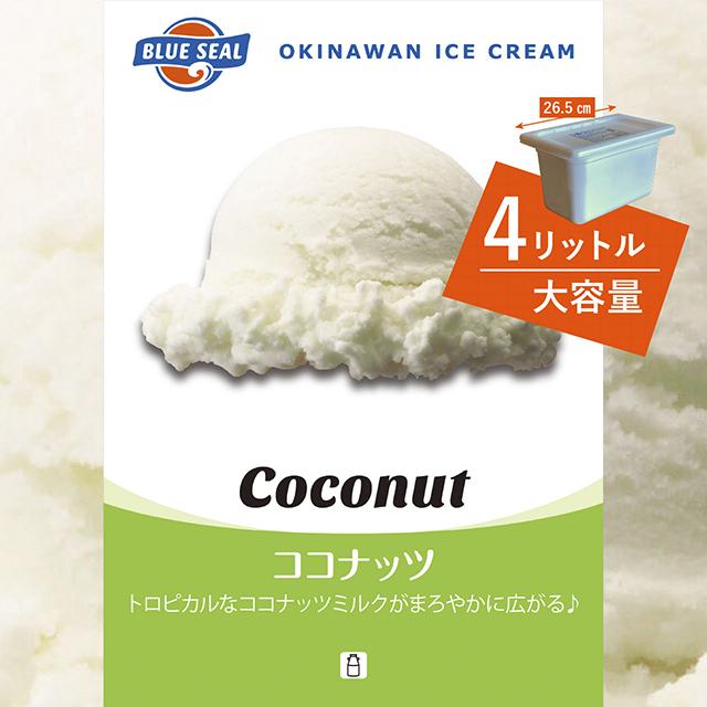 ブルーシールアイス/ココナッツ〈業務用4L〉