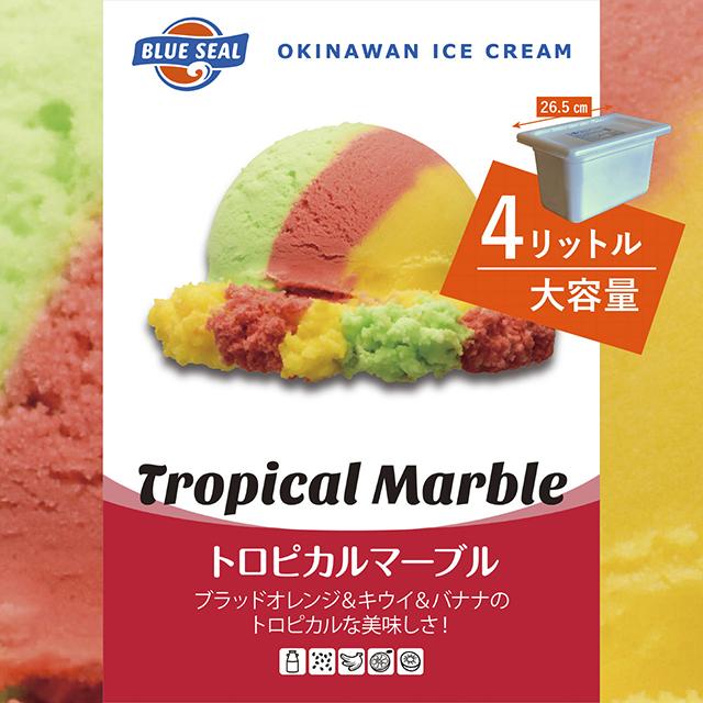 ブルーシールアイス/トロピカルマーブル〈業務用4L〉