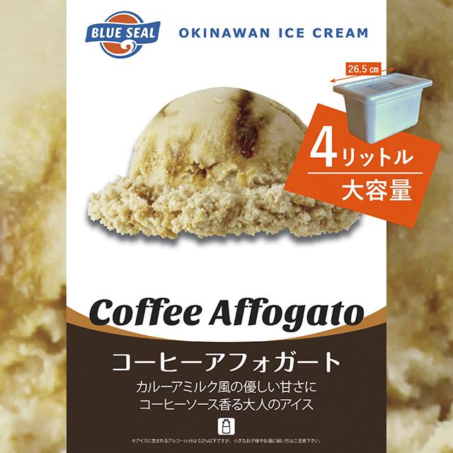ブルーシールアイス/コーヒーアフォガート〈業務用4L〉