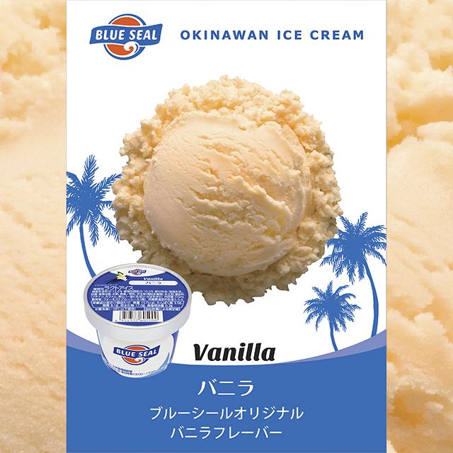 ブルーシールアイス/バニラ〈110mlカップ〉