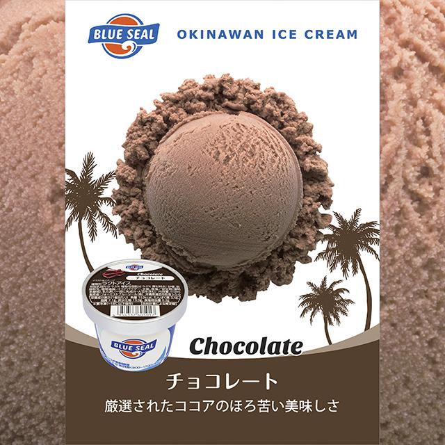 ブルーシールアイス/チョコレート〈110mlカップ〉