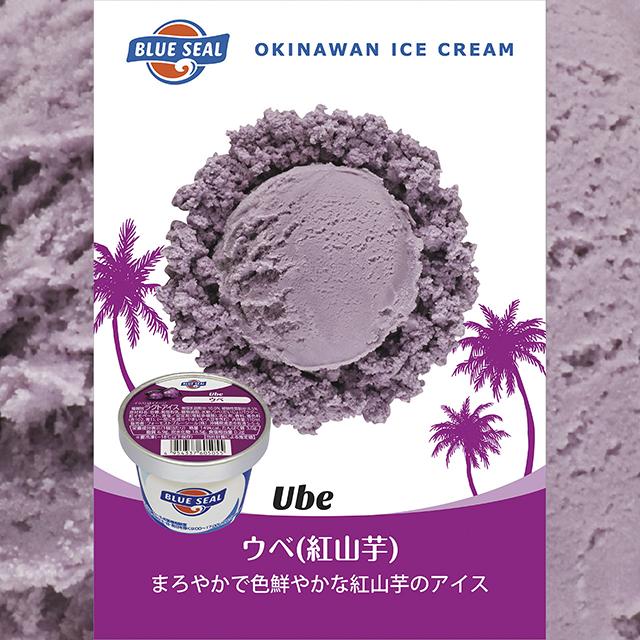 ブルーシールアイス/ウベ〈110mlカップ〉