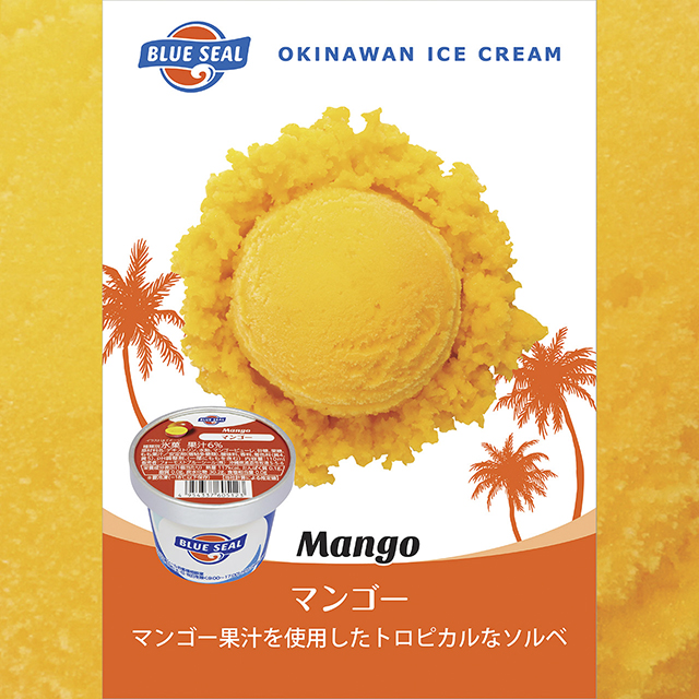ブルーシールアイス/マンゴー〈110mlカップ〉