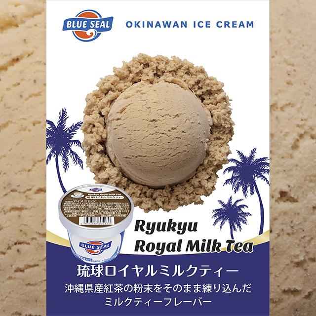 ブルーシールアイス/琉球ロイヤルミルクティー〈110mlカップ〉