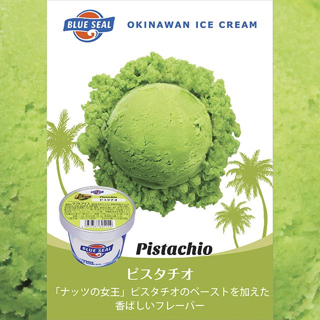 ブルーシールアイス/ピスタチオ〈110mlカップ〉