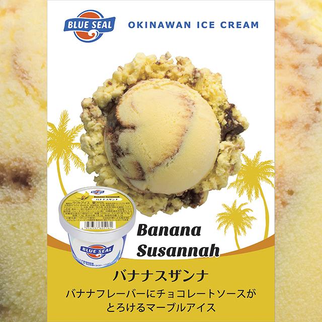 ブルーシールアイス/バナナスザンヌ〈110mlカップ〉