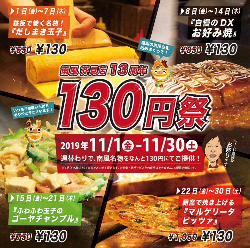 南風芥見店13周年130円祭