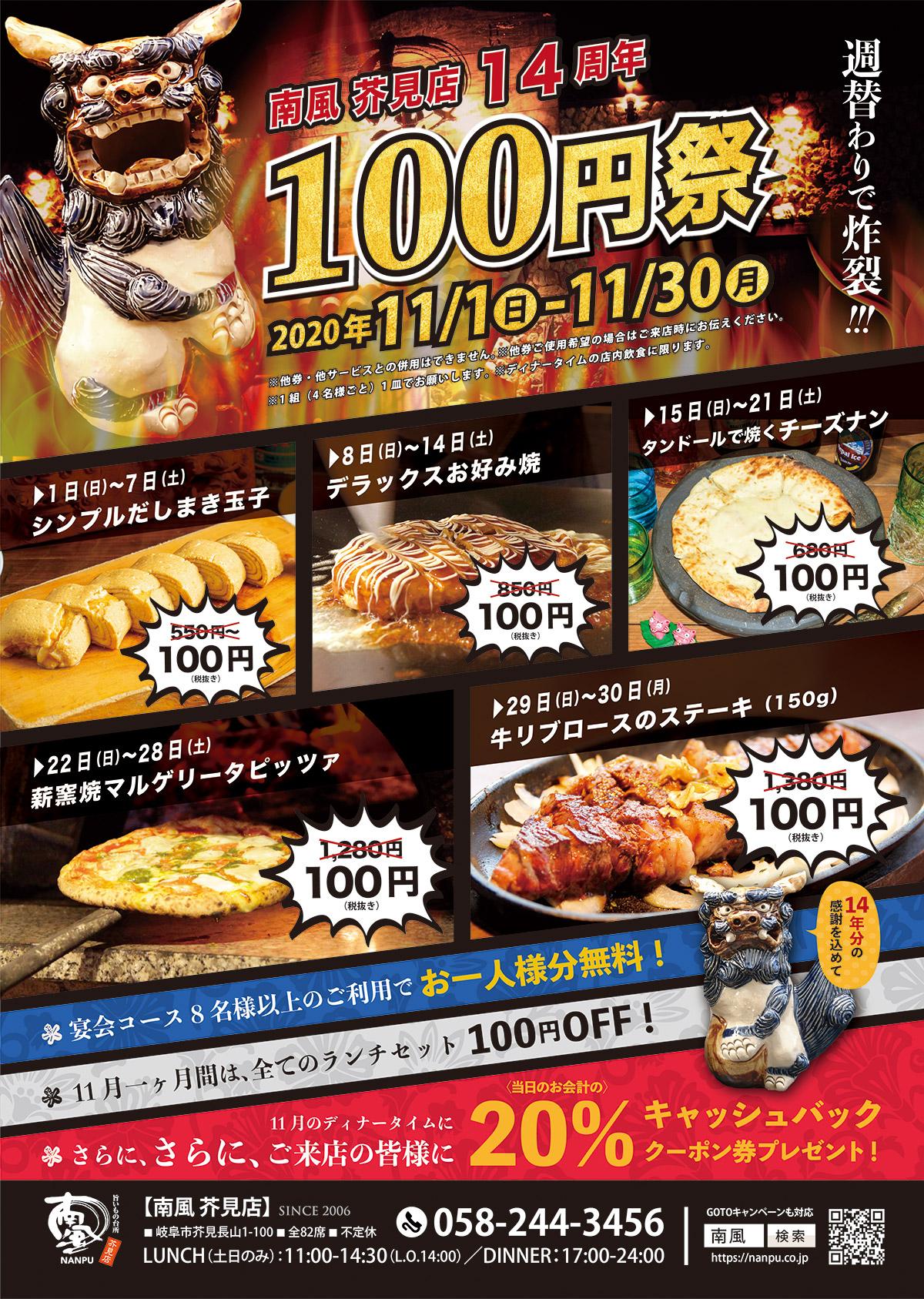 南風芥見店14周年『100円円祭』