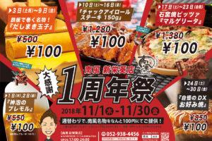南風新栄葵店1周年祭