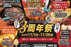 南風新栄葵店3周年祭
