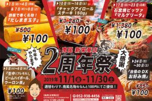 南風新栄葵店2周年祭