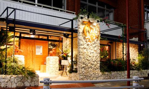 南風新栄葵店