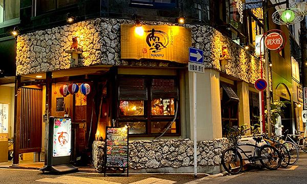 南風 名古屋駅前店