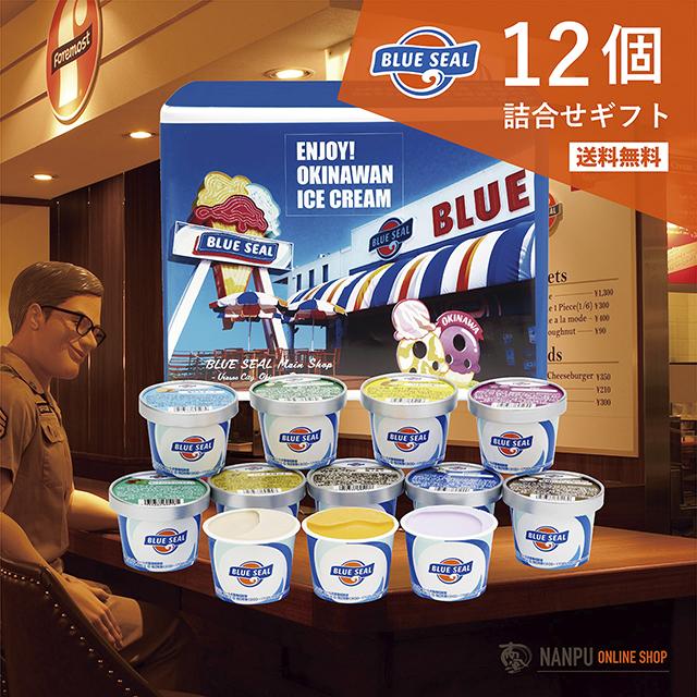 ブルーシールアイス/詰合わせギフト12