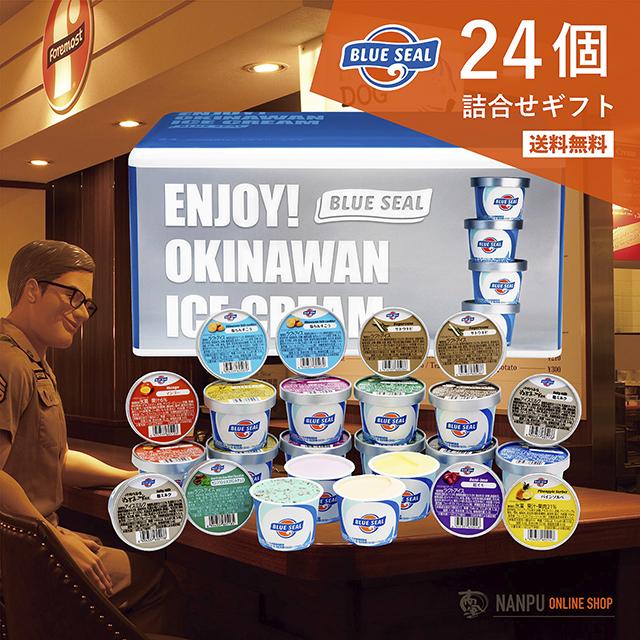 ブルーシールアイス/詰合わせギフト24