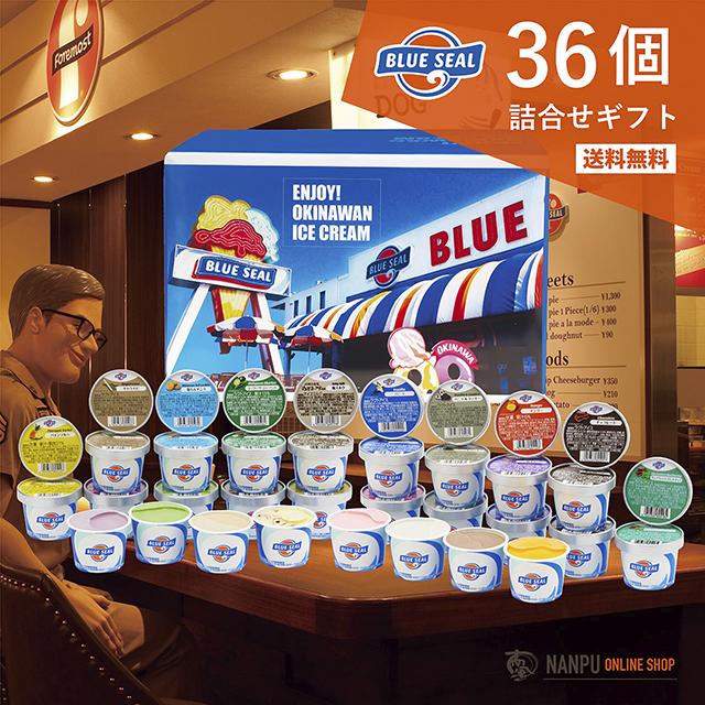 ブルーシールアイス/詰合わせギフト36