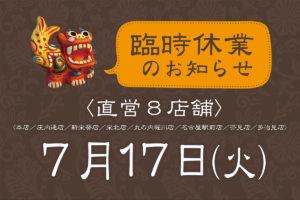 7/17(火) 臨時休業のお知らせ