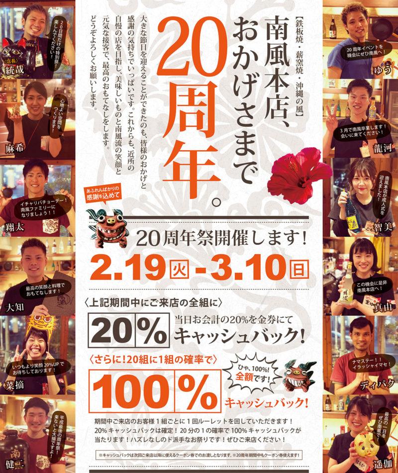 南風本店20周年祭