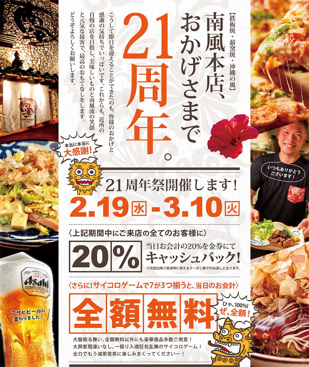 南風本店『大感謝の21周年祭』