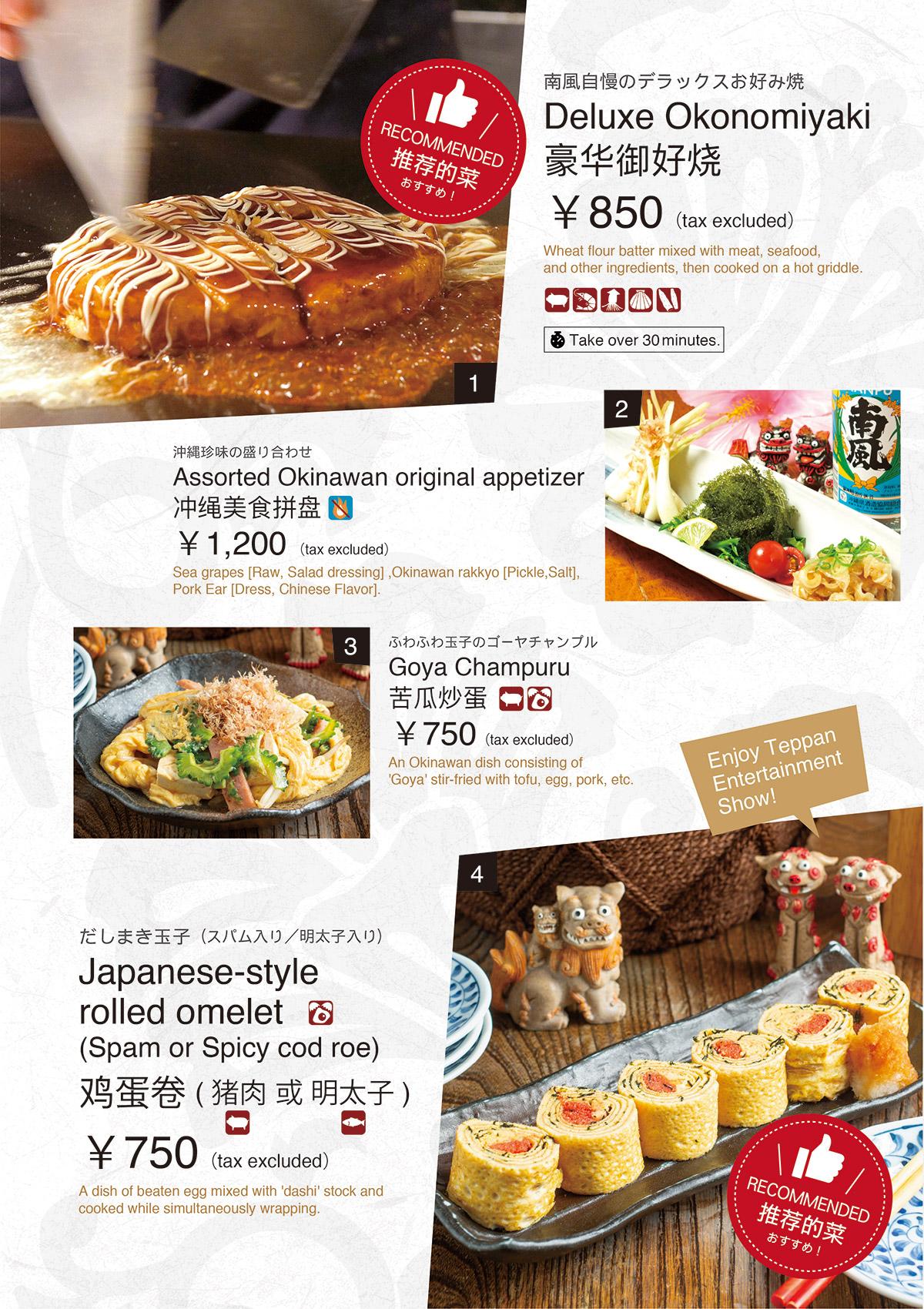 MENU ◆ 菜单
