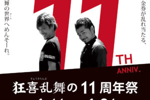 丸の内堀川店『狂喜乱舞の11周年祭』