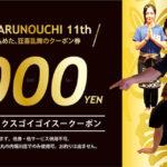 南風丸の内堀川店『狂喜乱舞の11周年祭』