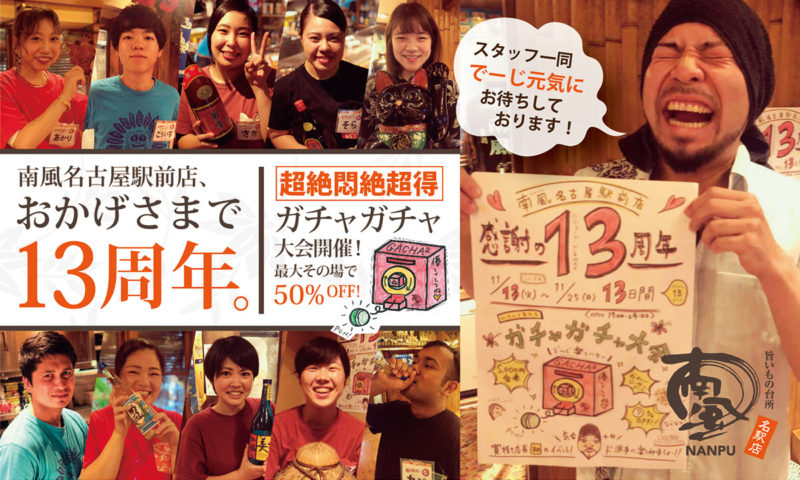 南風名古屋駅前店13周年