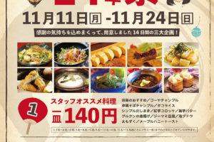 南風名古屋駅前店14周年開催