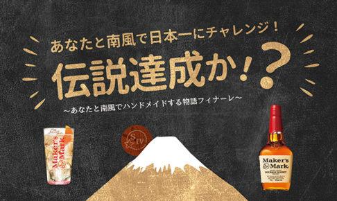 南風日本一