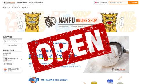 南風オンラインショップオープン