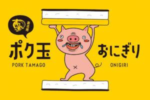 ポク玉おにぎり/南風名古屋駅前店
