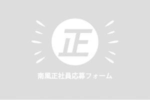 南風正社員応募フォーム