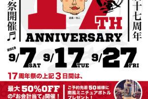 南風栄北店17周年祭