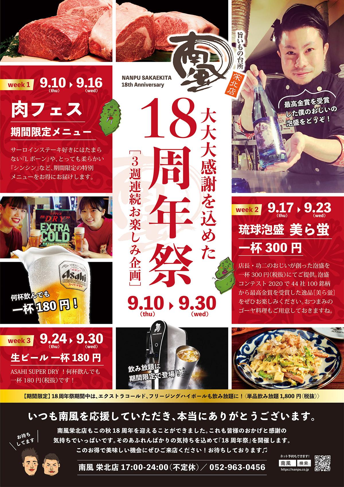 南風栄北店『18周年祭』
