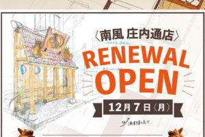 南風庄内通店12/7リニューアルオープン