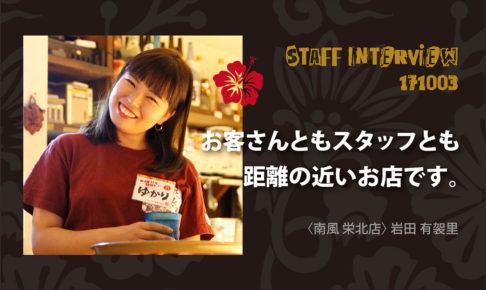 南風スタッフインタビュー/岩田有袈里