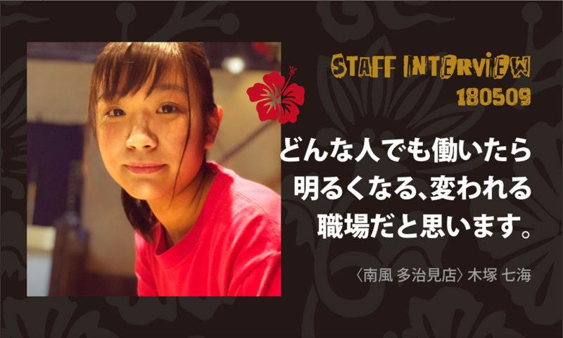 南風スタッフインタビュー/木塚七海