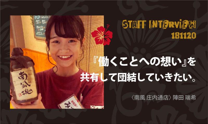 南風スタッフインタビュー/陣田瑞希