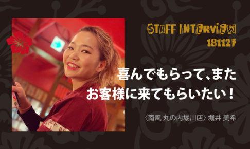 南風スタッフインタビュー/堀井美希