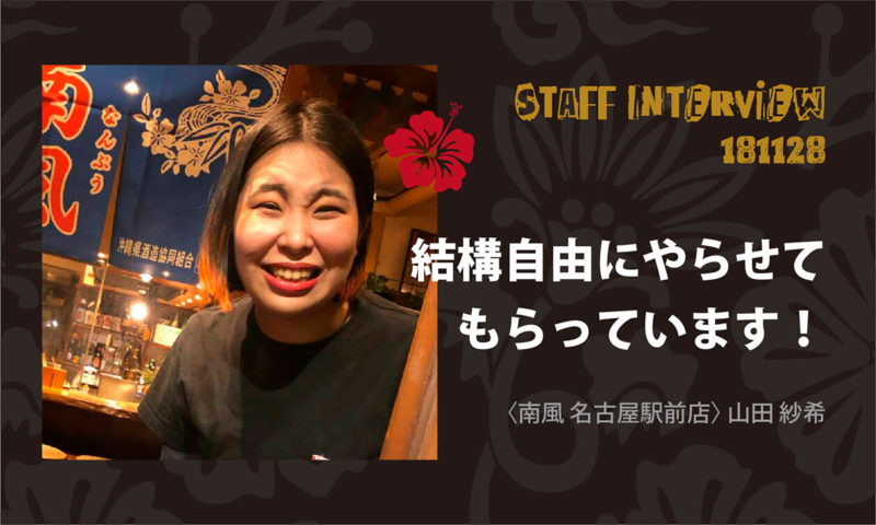 南風スタッフインタビュー/山田紗希