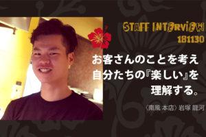南風スタッフインタビュー/岩塚龍河