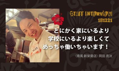 南風スタッフインタビュー/岡田亮汰