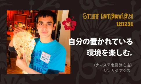 南風スタッフインタビュー/シンカダ アシス
