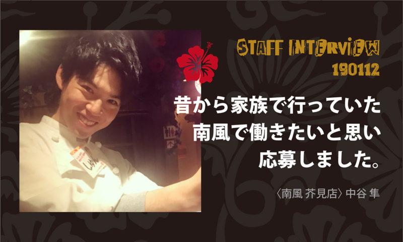 南風スタッフインタビュー/中谷 隼